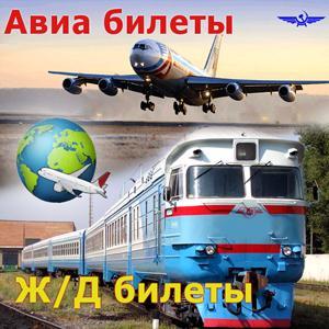 Авиа- и ж/д билеты Шарапово