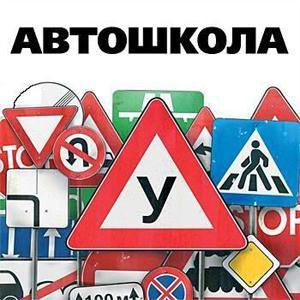 Автошколы Шарапово