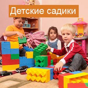 Детские сады Шарапово