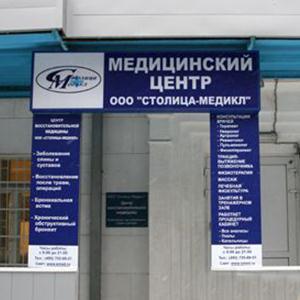 Медицинские центры Шарапово