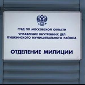 Отделения полиции Шарапово