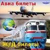 Авиа- и ж/д билеты в Шарапово