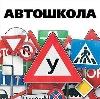 Автошколы в Шарапово