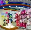 Детские магазины в Шарапово
