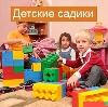 Детские сады в Шарапово