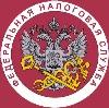 Налоговые инспекции, службы в Шарапово