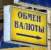Обмен валют в Шарапово