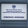 Отделения полиции в Шарапово