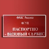 Паспортно-визовые службы в Шарапово