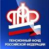 Пенсионные фонды в Шарапово