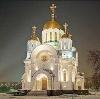 Религиозные учреждения в Шарапово