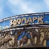 Зоопарки в Шарапово