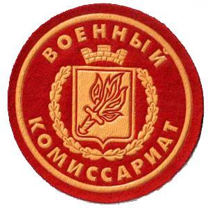 Военкоматы, комиссариаты Шарапово