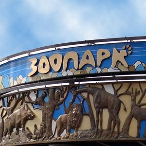 Зоопарки Шарапово